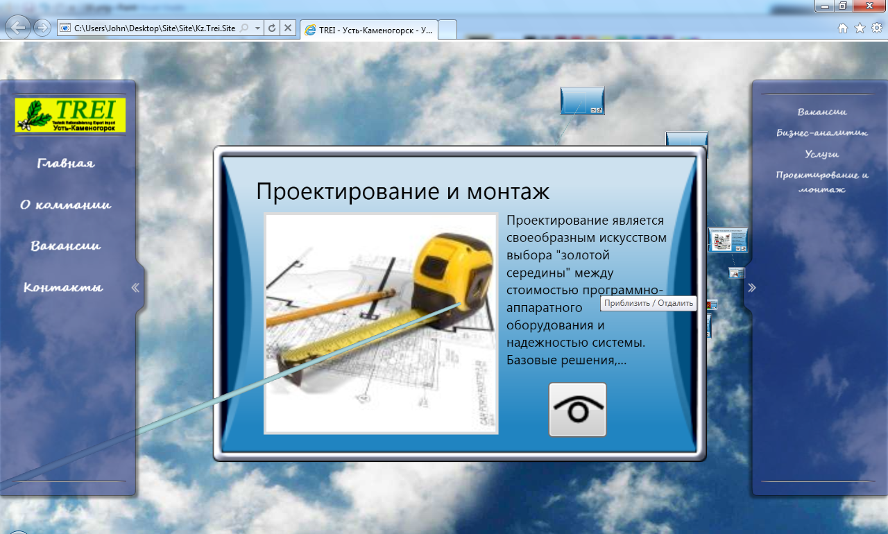 3D website built using WPF 3D technology. Picture 4.